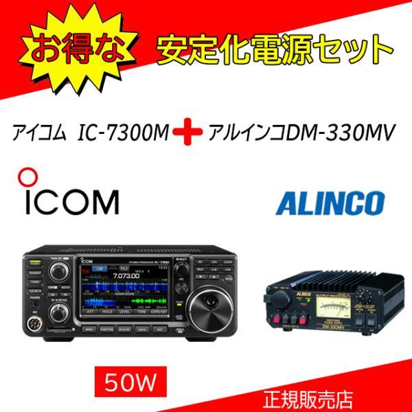 IC-7300M アイコム(ICOM) 安定化電源DM330MVセット HF/50MHzオールモードアマチュア無線機50W