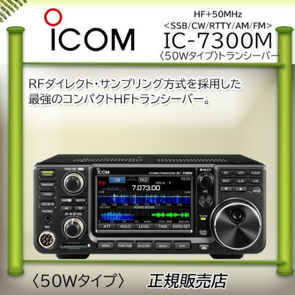 IC-7300M ICOM アイコム HF/50MHzオールモードアマチュア無線機 IC7300M 50W