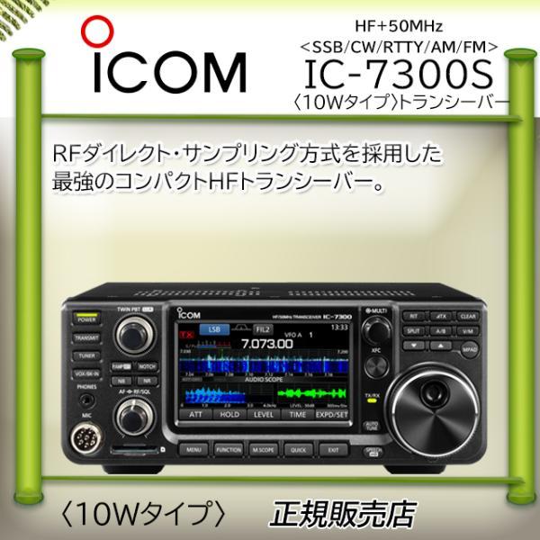 IC-7300S ICOM アイコム HF/50MHzオールモードアマチュア無線機10W