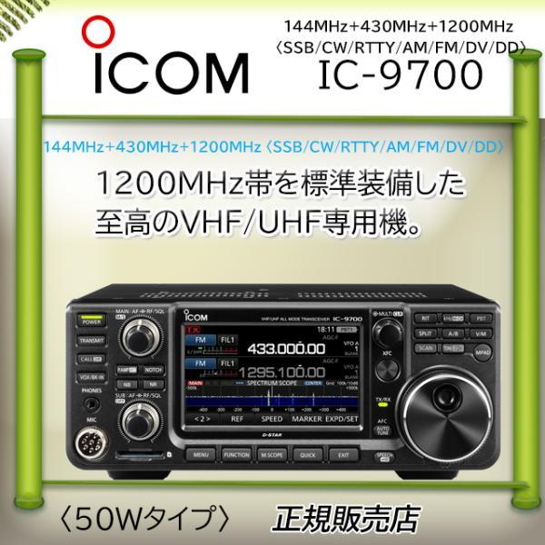 IC-9700 アイコム(ICOM) 50Wアマチュア無線機