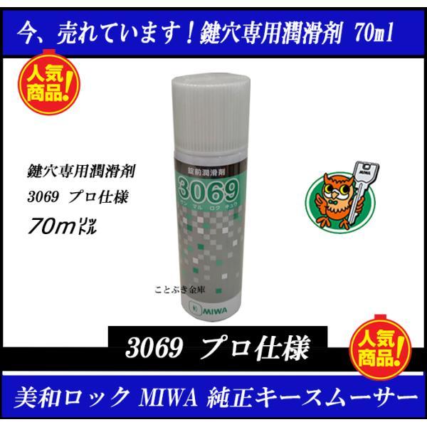 送料無料 鍵穴専用潤滑剤 スプレー 3069 プロ仕様 70ml 美和ロック MIWA 純正キースムーサー 優れた潤滑性 本州/四国/九州限定 低価格でお買得