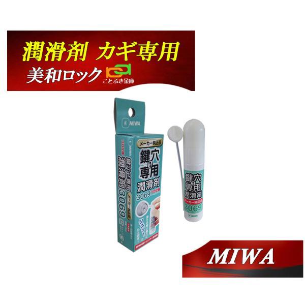 送料無料 鍵穴専用潤滑剤 スプレー 3069S プロ仕様 12ml 美和ロック MIWA 純正キースムーサー 優れた潤滑性 ネコポス便で本州/四国/九州限定の配送 売れてます