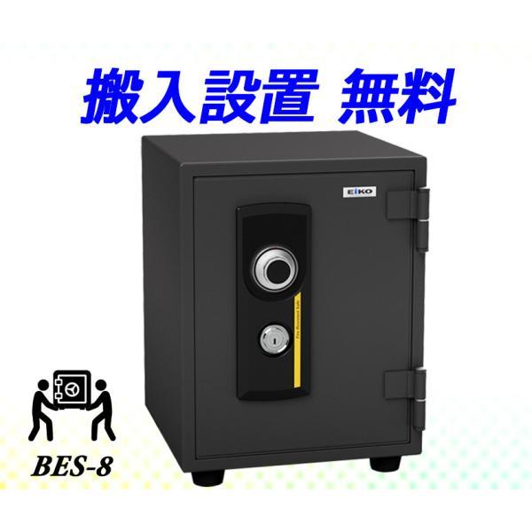 限定特別価格 ダイヤル式耐火金庫 EIKO エーコー BES-8 新品 家庭用耐火金庫 故障が少なく安全性と信頼性の高い金庫です 小型耐火金庫 低価格で人気の金庫