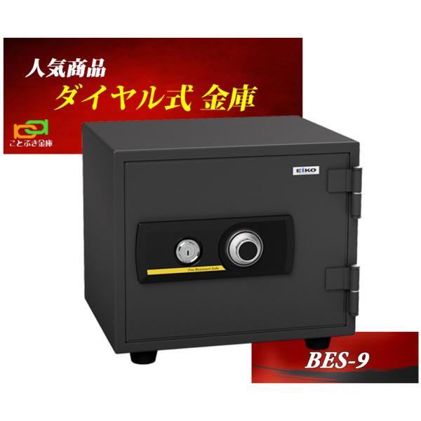 利益還元 限定特別価格 BES-9 ダイヤル式耐火金庫 EIKO エーコー 新品 家庭用耐火金庫 故障が少なく安全性と信頼性の高い金庫 ファミリーセーフ 小型耐火金庫