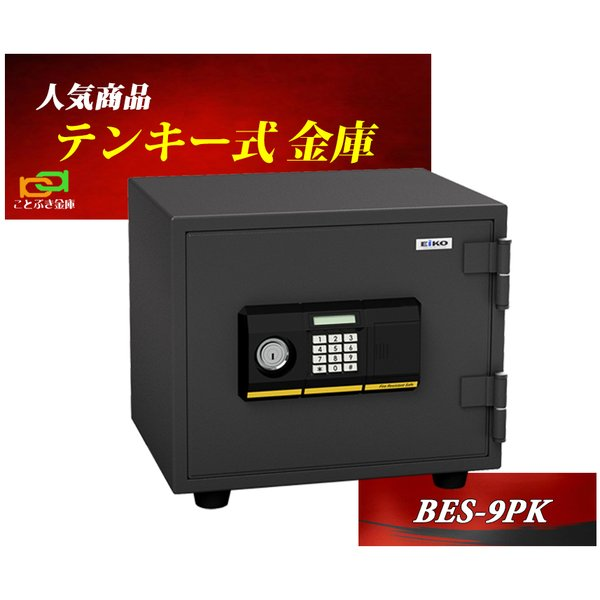 送料無料 新品 BES-9PK エーコー EIKO 小型耐火金庫 ファミリーセーフ 家庭用耐火金庫 デジタルロックテンキー式耐火金庫【代引き不可】ES-9PKW同等