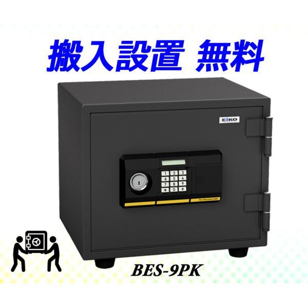 限定特別価格 新品 エーコー EIKO 小型耐火金庫 ファミリーセーフ BES-9PK 家庭用耐火金庫 デジタルロックテンキー式耐火金庫 [代引き不可]