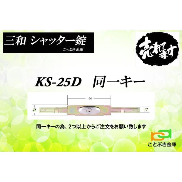 KS-25D シャッター錠 同一キー sanwa 三和シャッター錠 新型シリンダー サムターン アームサイズは伸345mm,縮300mm 三和KS-25の同一 KS25(KS25D)