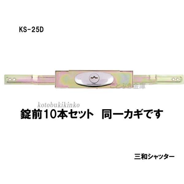 10本セット KS-25D シャッター錠 同一キー sanwa 三和シャッター錠 新型シリンダー サムターン アームサイズは伸345mm,縮300mm 三和KS-25の10個同一