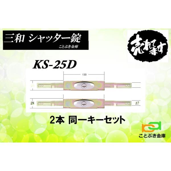 2本セット KS-25D シャッター錠 同一キー sanwa 三和シャッター錠 新型シリンダー サムターン アームサイズは伸345mm,縮300mm 三和KS-25の2個同一
