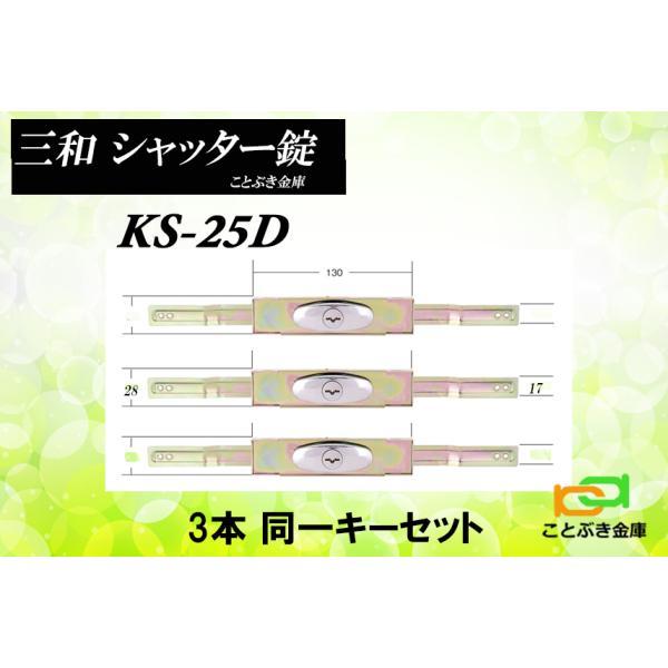 3本セット KS-25D シャッター錠 同一キー sanwa 三和シャッター錠 新型シリンダー サムターン アームサイズは伸345mm,縮300mm 三和KS-25の3個同一