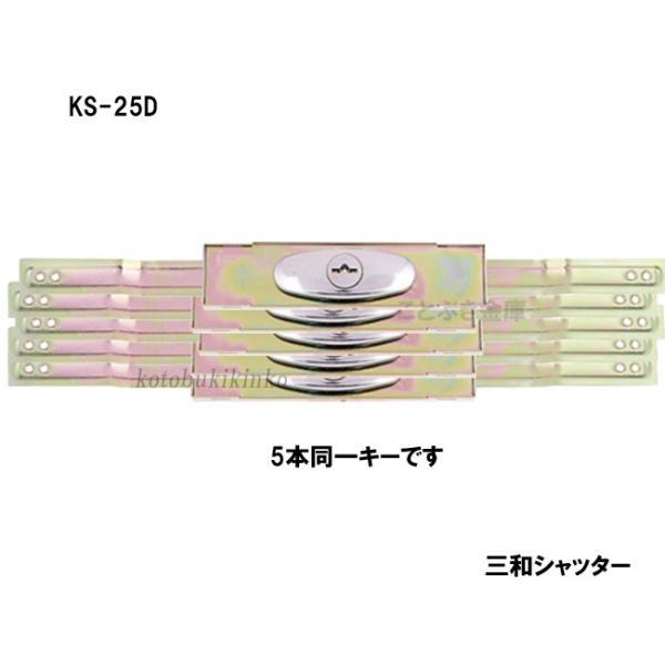5本セット KS-25D シャッター錠 同一キー sanwa 三和シャッター錠 新型シリンダー サムターン アームサイズは伸345mm,縮300mm 三和KS-25の5個同一