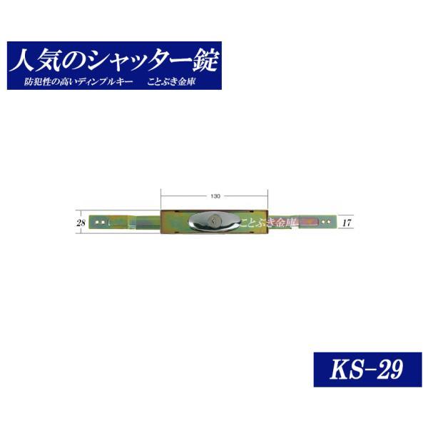 KS-29 シャッター錠 個別キー ディンプルキー sanwa 三和シャッター錠 新型 アームサイズは伸345mm,縮300mm 三和KS-25のディンプルキータイプです