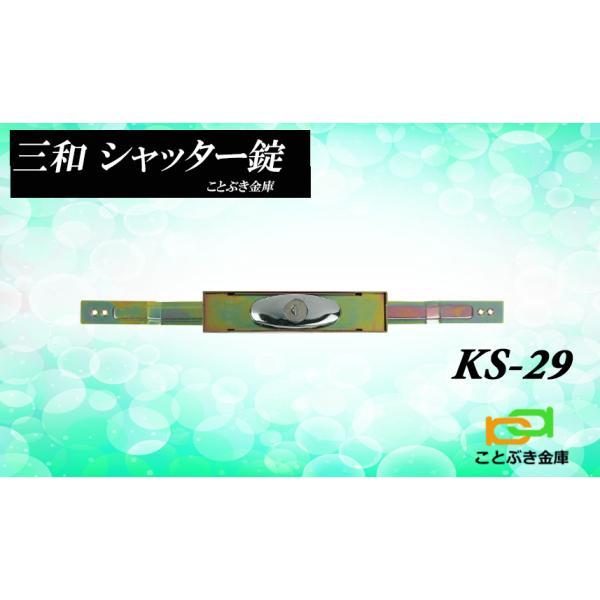 送料無料 KS-29 シャッター錠 個別キー ディンプルキー sanwa 三和シャッター錠 新型 アームは伸345mm,縮300mm 三和のKS-25のディンプルキータイプです