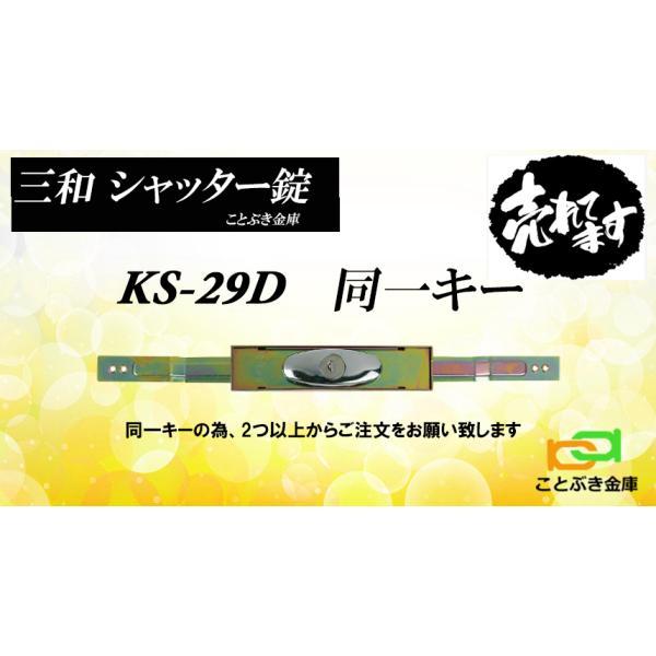 KS-29D シャッター錠 同一キー sanwa 三和シャッター錠 アームサイズは伸345mm,縮300mm 需要の多い三和のKS-25Dのディンプルキータイプ KS29D