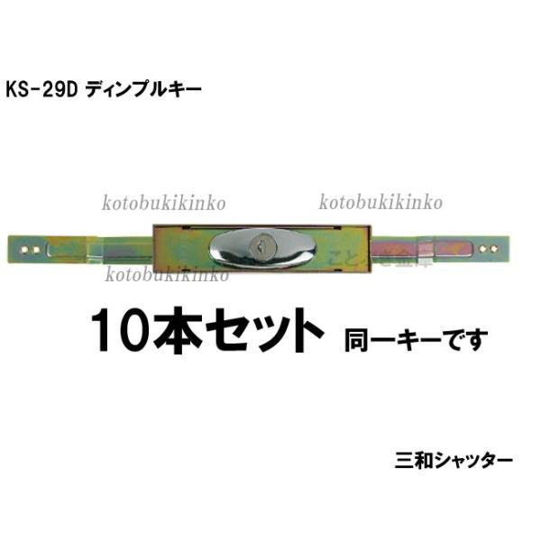 10本セット KS-29D シャッター錠 同一カギ sanwa 三和シャッター錠 新型シリンダー KS-25Dのディンプルキータイプ アームサイズは伸345mm,縮300mm KS29D
