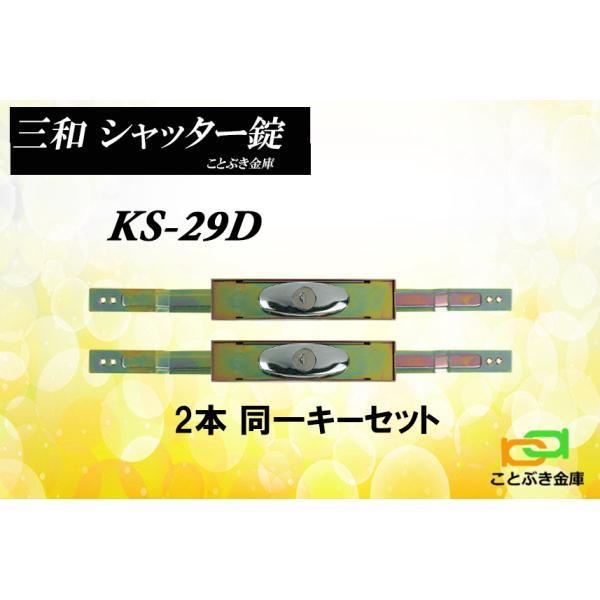 2本セット KS-29D シャッター錠 同一カギ sanwa 三和シャッター錠 新型シリンダー KS-25Dのディンプルキータイプ アームサイズは伸345mm,縮300mm KS29D