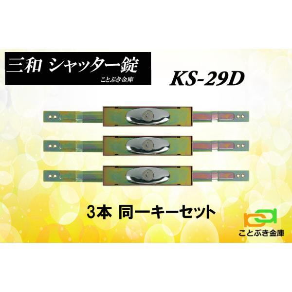 3本セット KS-29D シャッター錠 同一カギ sanwa 三和シャッター錠 新型シリンダー KS-25Dのディンプルキータイプ アームサイズは伸345mm,縮300mm KS29D