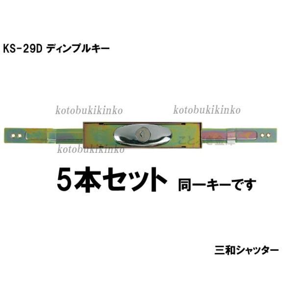 5本セット KS-29D シャッター錠 同一カギ sanwa 三和シャッター錠 新型シリンダー KS-25Dのディンプルキータイプ アームサイズは伸345mm,縮300mm KS29D