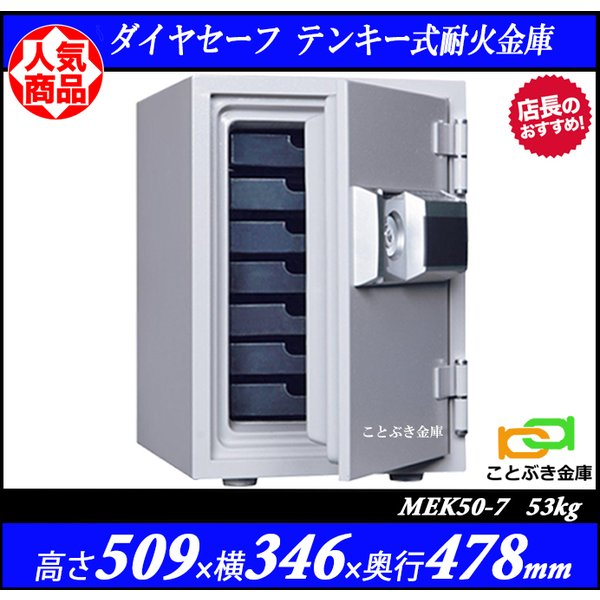 送料無料  赤字覚悟の限定価格  MEK50-7 ダイヤセーフ 新品 家庭用耐火金庫 業務用耐火金庫 テンキー式耐火金庫 ダイヤモンドセーフ 使いやすくて人気
