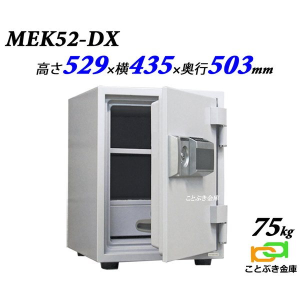 限定特別価格  MEK52-DX ダイヤセーフ テンキー式大型耐火金庫 新品 家庭用耐火金庫 業務用耐火金庫 ダイヤモンドセーフ 1時間耐火 高齢者も使いやすい耐火金庫