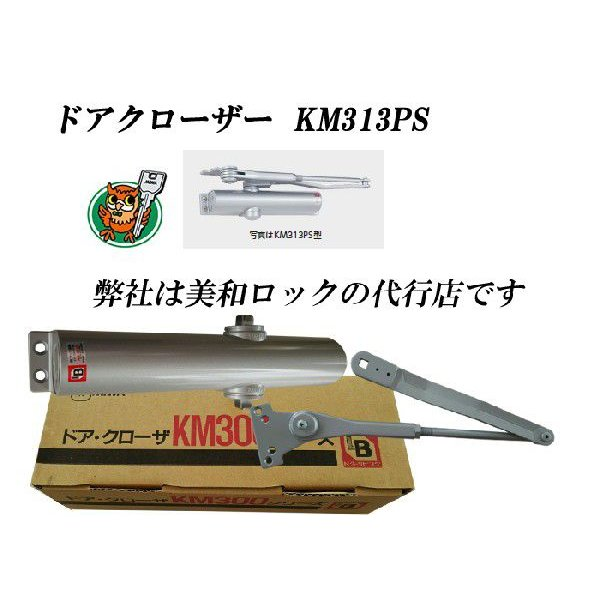 KM313PS型 MIWA 美和ロック製 ドアクローザー ドアチェック パラレル取付ストップ付き