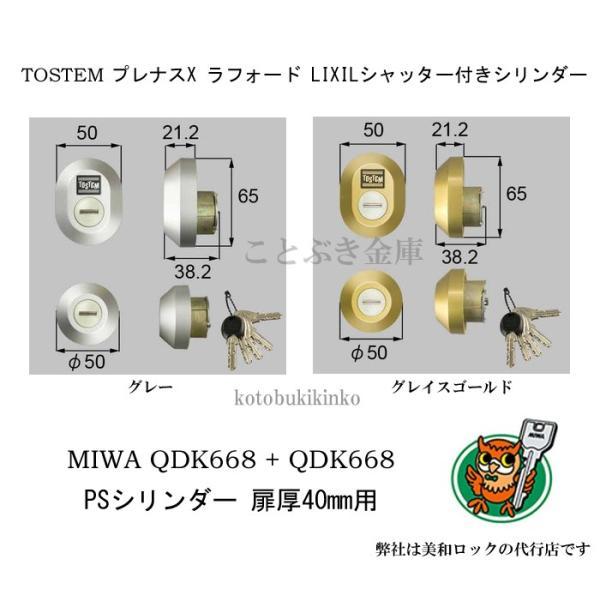 トステム プレナスX フォラード 2個同一シャッター付きシリンダー 扉厚40mm用 TOSTEM MIWA PS DNキー TOS(DN)001/002 玄関の鍵交換 LIXIL 美和ロック QDK668
