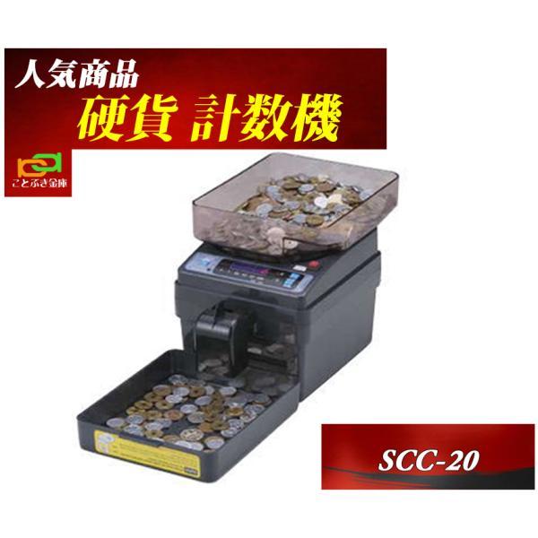 送料無料 SCC-20 新品 電動コインカウンター 硬貨計数機 小型硬貨計算機 低価格でお買得 操作が簡単で使いやすい 電動小型硬貨選別機 限定特別価格