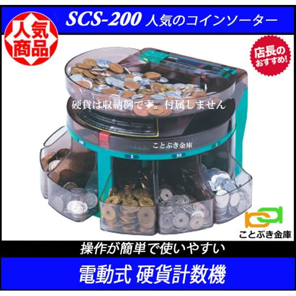 送料無料 SCS-200 電動コインカウンター 小型硬貨選別機 小型硬貨選別機 コインソーター 大量コインをスピーディに仕分けしカウント 簡単操作で使いやすい