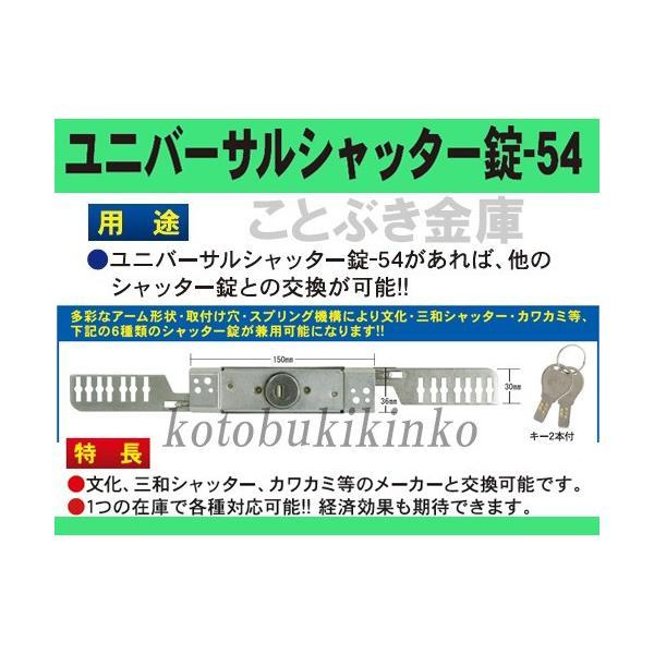 万能シャッター錠-54 個別キータイプ TLH-54 INAHOイナホシャッター錠交換用 fuki フキ ユニバーサルシャッター錠 inaho-54 低価格でお買得
