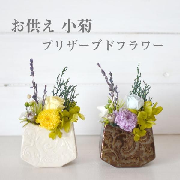 お供え 仏花 お盆 初盆 プリザーブドフラワー 仏壇の花 お供え アレンジメント ギフト kotohana