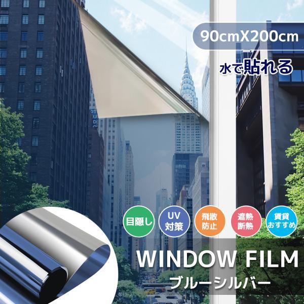 窓ガラスフィルムガラス台風対策暴風対策破片飛散防止断熱マジックミラー透明断熱フィルムめかくしシート紫外線カットブルーシルバー90