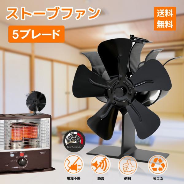  エコファン 灯油ストーブファン 薪ストーブ 省エネ 電源不要 空気循環 小型 暖炉用品 (エコスト…