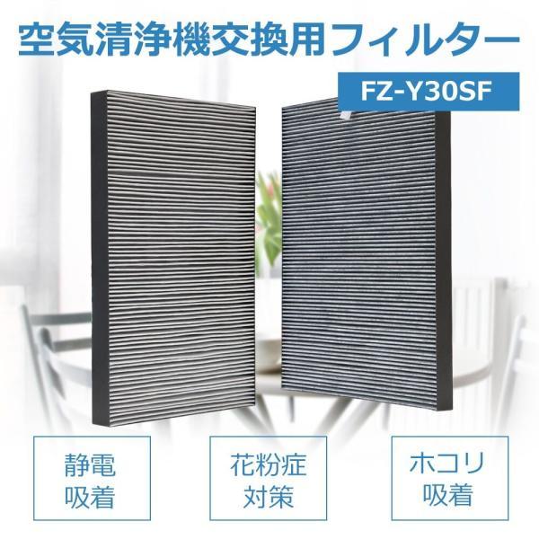 空気清浄機フィルター  FZ-Y30SF FZY30SF  花粉 集じん・脱臭一体型フィルター 互換品 対応型番: FZ-Y30SF fzy30sf(1枚)|kotoshopping