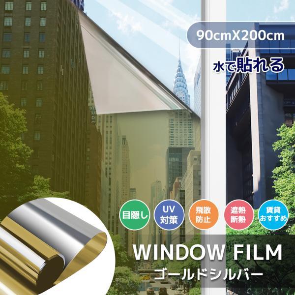 窓フィルム外から見えないマジックミラーガラス透明断熱フィルム窓ガラスフィルム目隠シート紫外線カット飛散防止ゴールドシルバー90c