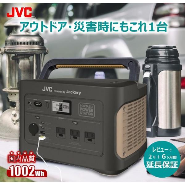 【防災製品推奨品】 JVCケンウッド 1,002Wh JVC ポータブル電源 BN-RB10-C 1000W 大容量 蓄電池 ソーラー 非常用電源 ポータブルバッテリー