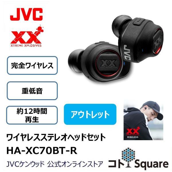 JVC Bluetoothヘッドホン HA-XC70BT-R レッドの画像