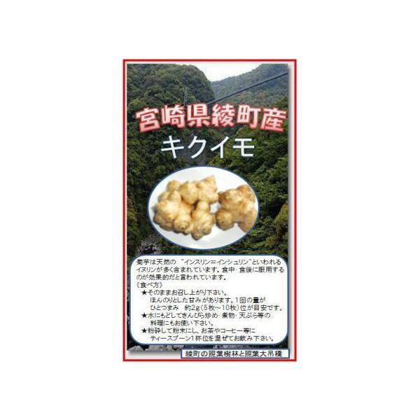 【送料無料】キクイモ50gx3袋