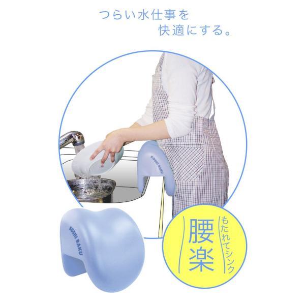 腰痛 クッション キッチン 腰痛対策 立ち仕事 水仕事 食器洗い もたれてシンク腰楽|kotubanshop|02