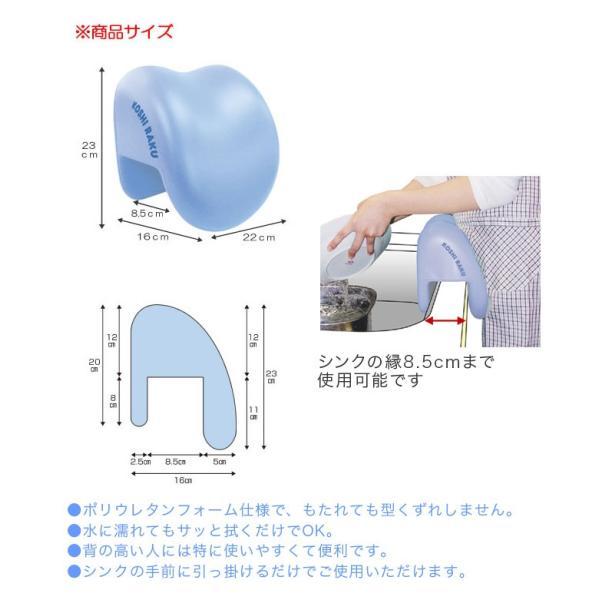 腰痛 クッション キッチン 腰痛対策 立ち仕事 水仕事 食器洗い もたれてシンク腰楽|kotubanshop|04