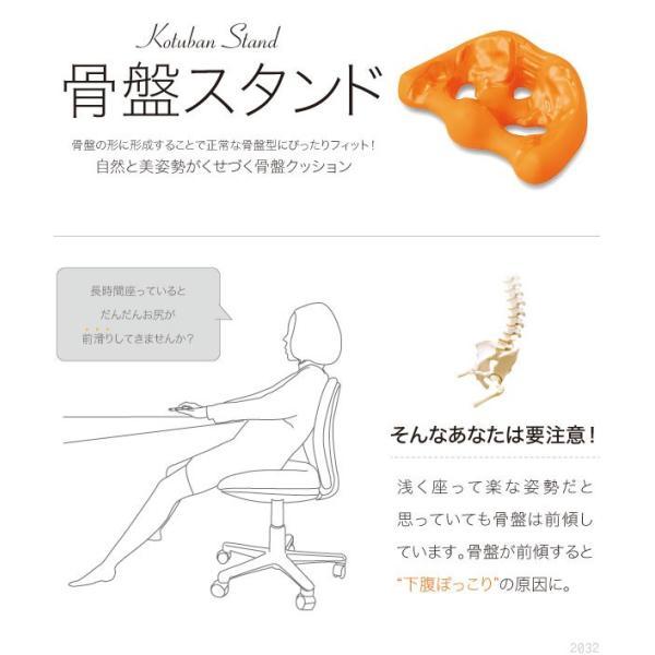 骨盤矯正 腰痛 クッション オフィス 姿勢矯正 整体 ほぐし 座椅子 ダイエットクッション 福辻式 骨盤スタンド|kotubanshop|03