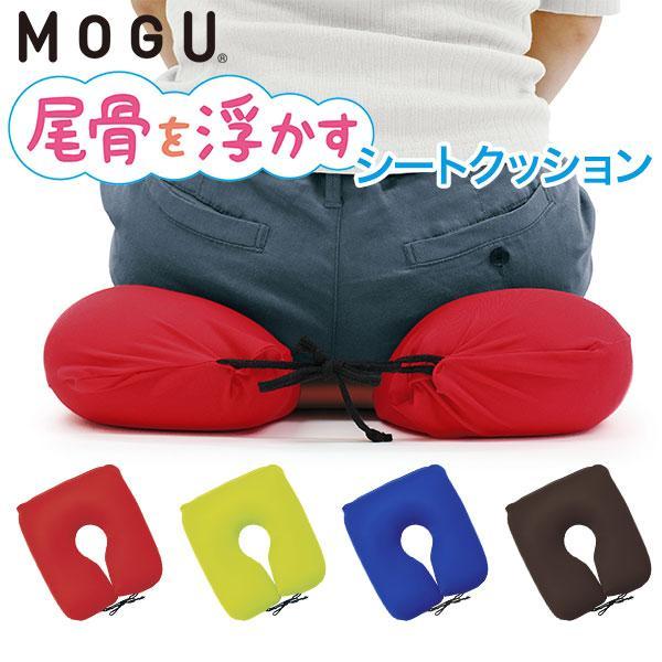MOGU ビーズクッション 腰痛 尾てい骨 クッション 介護用品 腰痛対策 肉厚  座骨 仙骨 尾骨 モグ 尾骨を浮かすシートクッション カバー付き|kotubanshop