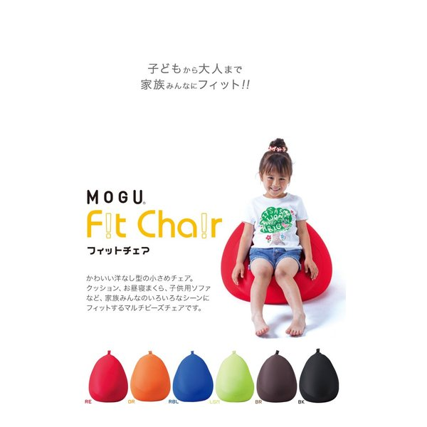 MOGU ソファ クッション ビーズクッション 座椅子 ビッグサイズ モグ フィットチェア 本体+専用カバー セット|kotubanshop|02