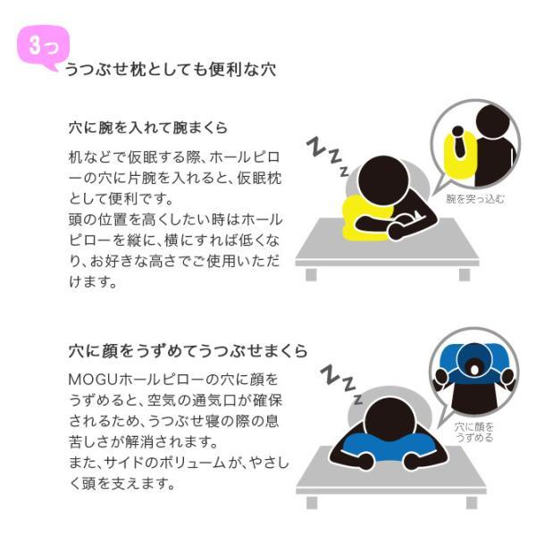 MOGU 腰痛 背中 仮眠用 クッション オフィス まくら 腕枕 ビーズクッション 腰当て モグ ホールピロー|kotubanshop|05