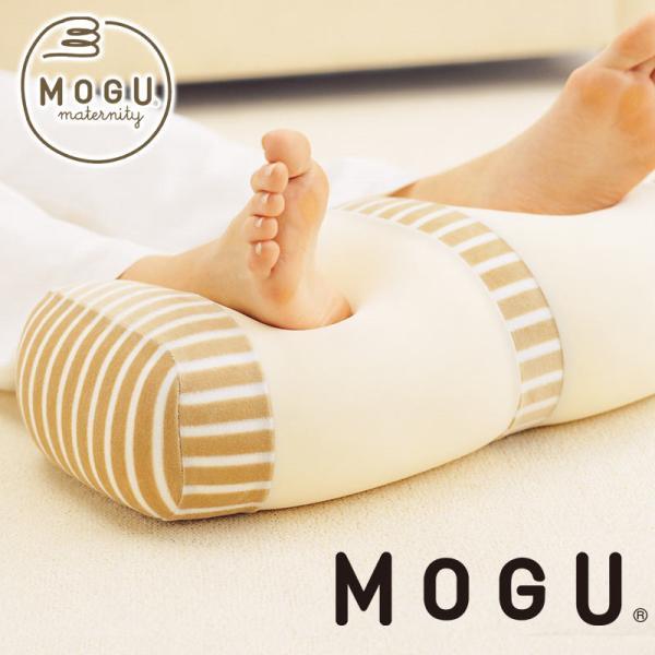 MOGU クッション 足枕 ビーズクッション むくみ 足用 モグ ママ フットピロー kotubanshop