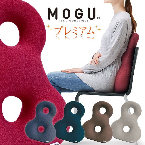 MOGU 腰痛 クッション 骨盤矯正 姿勢矯正 ビーズクッション 肩コリ モグ プレミアムバックサポーターエイト kotubanshop