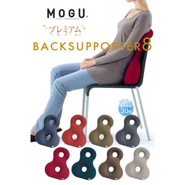 MOGU 腰痛 クッション 骨盤矯正 姿勢矯正 ビーズクッション 肩コリ モグ プレミアムバックサポーターエイト|kotubanshop|02