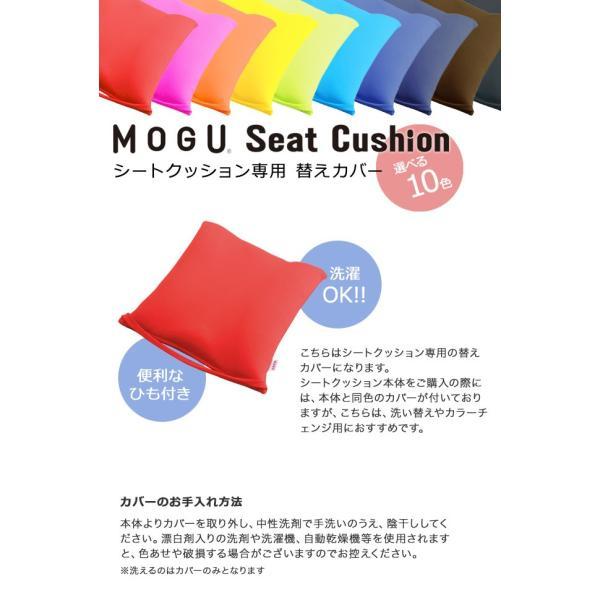 MOGU 腰痛 クッション 座ぶとん ビーズクッション 骨盤クッション 腰当て モグ シートクッション 専用カバー kotubanshop 02