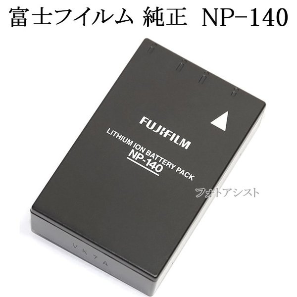 FUJIFILM 富士フイルム純正 NP-140 海外表記版 充電式バッテリー FinePix S100FS・S200EXR用 【メール便の場合】 NP140