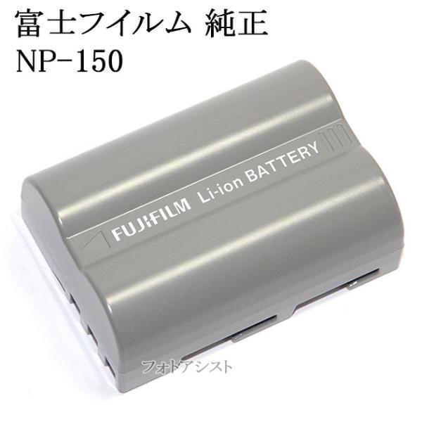FUJIFILM 富士フイルム バッテリー FinePix S5Pro専用 NP-150 国内純正品 送料無料【メール便の場合】
