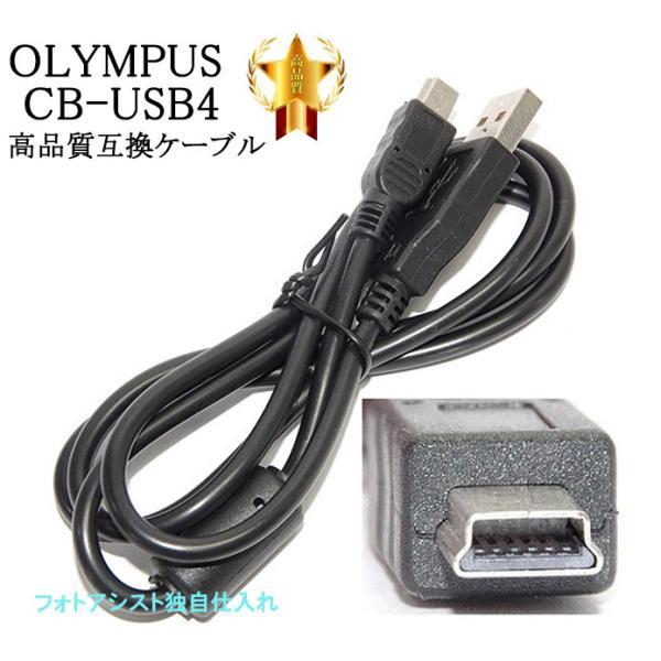 【互換品】OLYMPUS オリンパス 高品質互換 CB-USB4 USB接続ケーブル1.0m デジタルカメラ用  送料無料【メール便の場合】